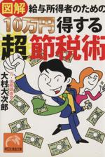 10万円得する超節税術(祥伝社黄金文庫)(文庫)