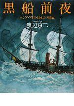黒船前夜 ロシア・アイヌ・日本の三国志(単行本)