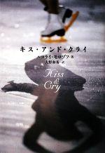 キス・アンド・クライ(単行本)