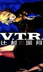 V.T.R.(講談社ノベルス)(新書)