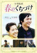 ソ・ドヨンの春のくちづけ(通常)(DVD)