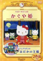 ハローキティのかぐや姫/ハンギョドンのはだかの王様(通常)(DVD)