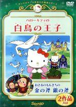 ハローキティの白鳥の王子/おさるのもんきちの金の斧 銀の斧(通常)(DVD)