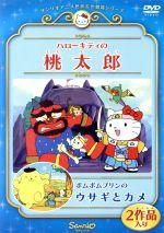 ハローキティの桃太郎/ポムポムプリンのウサギとカメ(通常)(DVD)