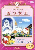ハローキティの雪の女王/ハローキティの3匹の子ぶた(通常)(DVD)