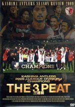 鹿島アントラーズ シーズンレビュー2009 THE 3 PEAT 三連覇(通常)(DVD)