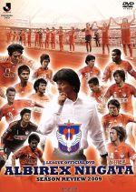 アルビレックス新潟 2009シーズンレビュー(通常)(DVD)