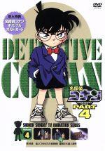 名探偵コナン PART4 vol.4(期間限定スペシャルプライス版)(通常)(DVD)