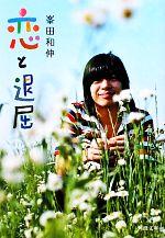 恋と退屈(河出文庫)(文庫)