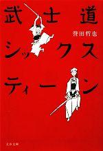 武士道シックスティーン(文春文庫)(文庫)