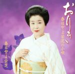 おりき 春日とよ栄芝の小唄(通常)(CDA)