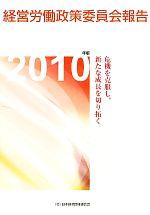 経営労働政策委員会報告(2010年版)(単行本)