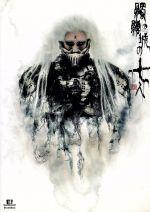 髑髏城の七人~アオドクロ(DVD)