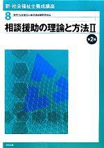 相談援助の理論と方法 第2版(新・社会福祉士養成講座8)(Ⅱ)(単行本)