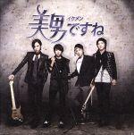 美男<イケメン>ですね-日本版オリジナルサウンドトラックCD(通常)(CDA)