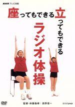NHKテレビ体操 座ってもできる 立ってもできる ラジオ体操(通常)(DVD)
