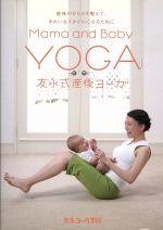 友永式産後ヨーガ Mama and Baby Yoga 産後のからだを整えて、きれいなスタイルになるために(通常)(DVD)