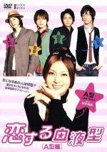 恋する血液型 A型編(通常)(DVD)