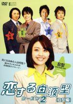 恋する血液型 シーズン2 B型編(通常)(DVD)