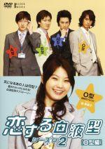 恋する血液型 シーズン2 O型編(通常)(DVD)