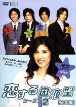 恋する血液型 シーズン2 AB型編(通常)(DVD)