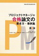 プロジェクトマネージャ 合格論文の書き方・事例集(単行本)