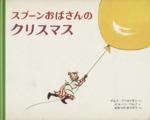 スプーンおばさんのクリスマス(児童書)