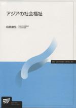 アジアの社会福祉(放送大学教材)(単行本)