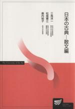日本の古典 散文編(単行本)