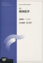 精神医学 新訂(放送大学大学院教材)(単行本)