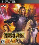 信長の野望 天道(ゲーム)