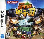 熱闘!パワフル甲子園(ゲーム)