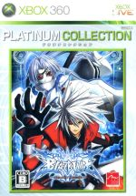 BLAZBLUE PLATINUM COLLECTION(ゲーム)