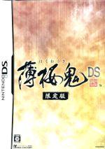薄桜鬼 DS(限定版)(ドラマ+インタビューCD、設定原画集付)(限定版)(ゲーム)