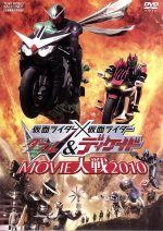 劇場版 仮面ライダー×仮面ライダーW&ディケイド MOVIE大戦2010(通常)(DVD)
