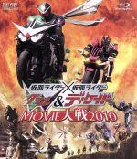 劇場版 仮面ライダー×仮面ライダーW&ディケイド MOVIE大戦2010(Blu-ray Disc)(BLU-RAY DISC)(DVD)