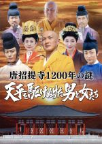 唐招提寺1200年の謎 天平を駆けぬけた男と女たち(通常)(DVD)