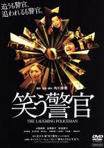 笑う警官(通常)(DVD)