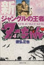 新ジャングルの王者ターちゃん(文庫版)(4)(集英社C文庫)(大人コミック)