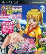 パチパラ15 ~スーパー海IN沖縄2~(ゲーム)