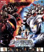 大怪獣バトル ウルトラ銀河伝説 THE MOVIE(Blu-ray Disc)(BLU-RAY DISC)(DVD)