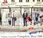 のだめカンタービレ コンプリート BEST 100(初回生産限定盤)(DVD付)(三方背ケース、特典DVD1枚付)(通常)(CDA)