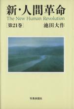 新・人間革命(第21巻)(単行本)