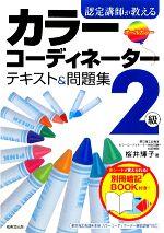 認定講師が教えるカラーコーディネーター2級テキスト&問題集(赤シート、別冊「暗記BOOK」付)(単行本)