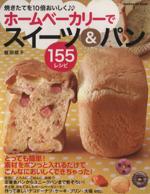 ホームベーカリーでスイーツ&パン155レシピ(単行本)