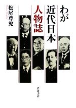 わが近代日本人物誌(単行本)
