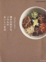 コウケンテツ「僕の大好きな、ソウルのおいしいお店」(単行本)