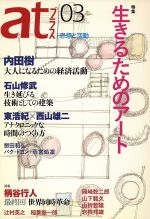 atプラス 思想と活動 特集 生きるためのアート(03)(単行本)