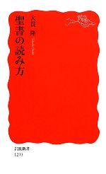 聖書の読み方(岩波新書)(新書)