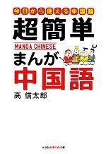 超簡単 まんが中国語 はじめての中国語入門(知恵の森文庫)(文庫)